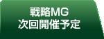 戦略MG次回開催予定